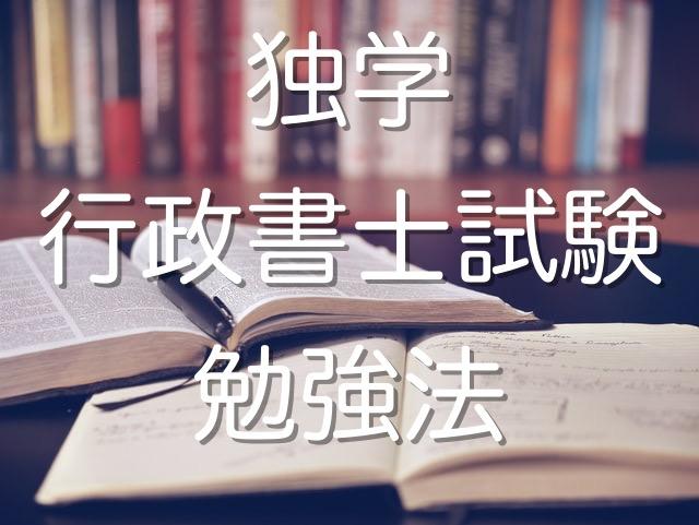 書士 独学 行政 行政書士に独学で突破!私が合格した学習計画と勉強法を公開!