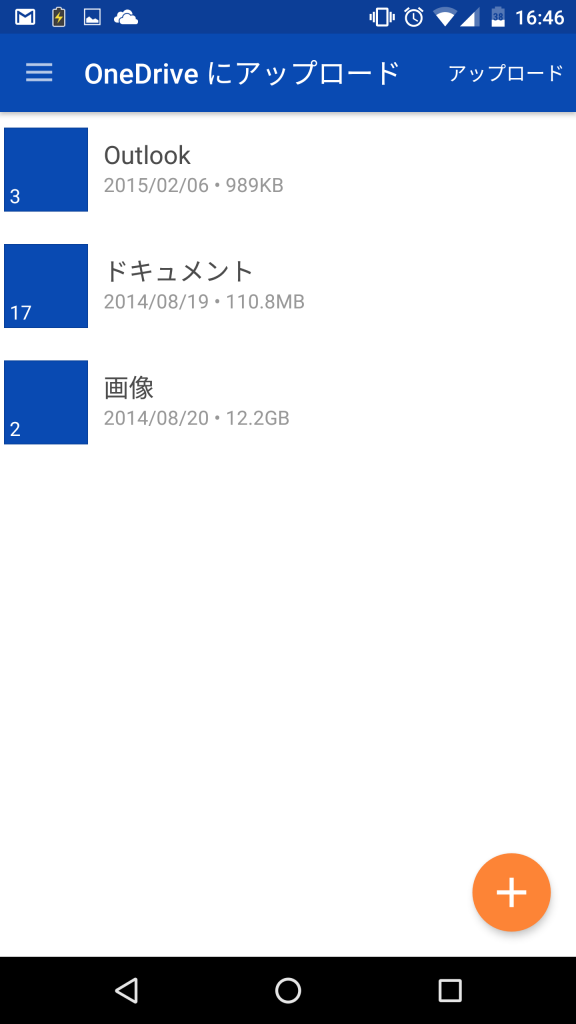 Screenshot_20160807-164626